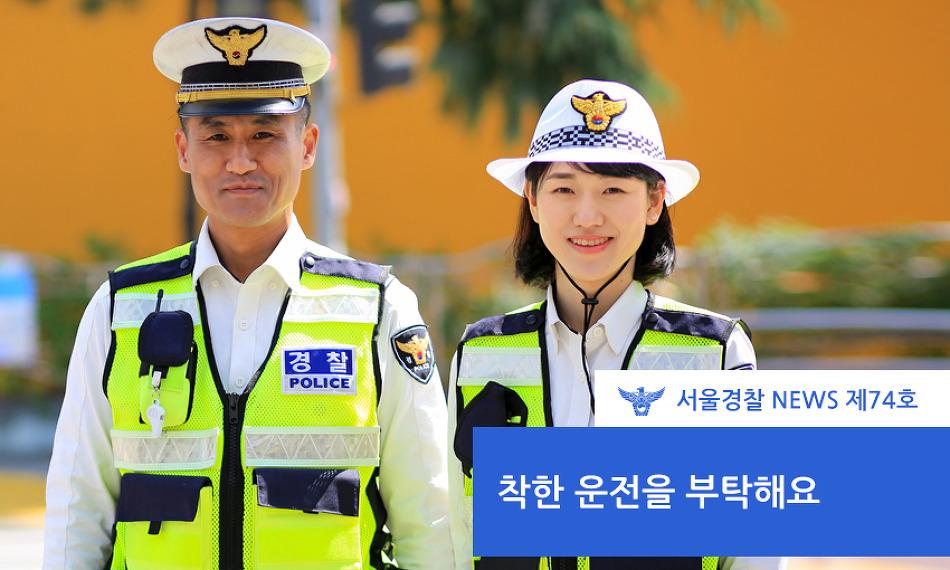 서울경찰 NEWS 제74호 - 착한 운전을 부탁해..