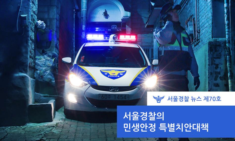 서울경찰 NEWS 제70호 - 서울경찰의 민생안..