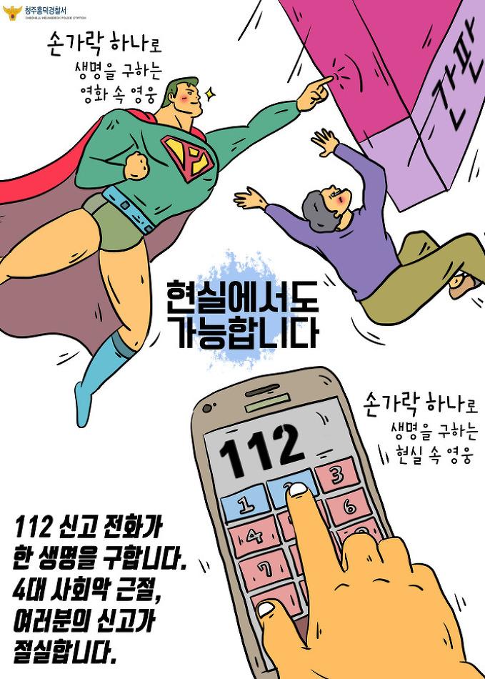 [경찰 5대 킹핀 과제 파헤치기 : 5PM (포스터)] 3화 - 가정 폭력 근절, 우리 함께 노력합시다