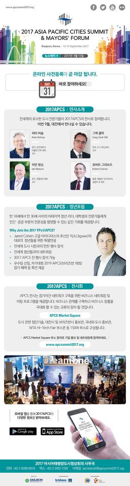 2017 아시아태평양도시정상회의, 세계 각국 도시전문가들 대전에 온다!