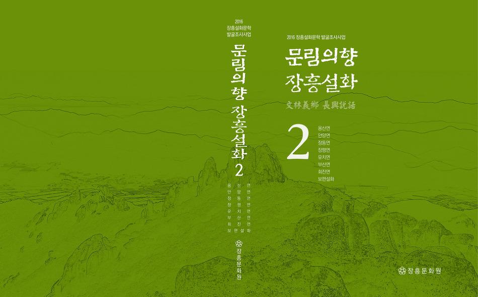 문림의향 장흥설화 책표지 2권