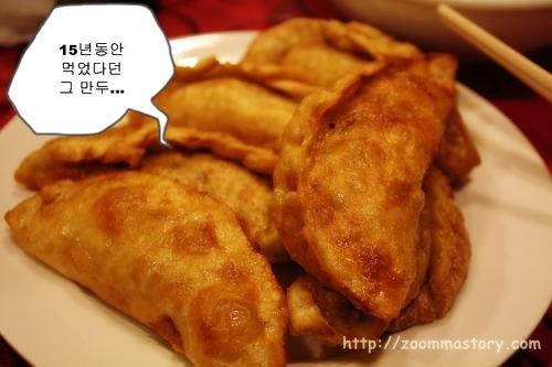 올드보이, 최민식, 군만두, 영화