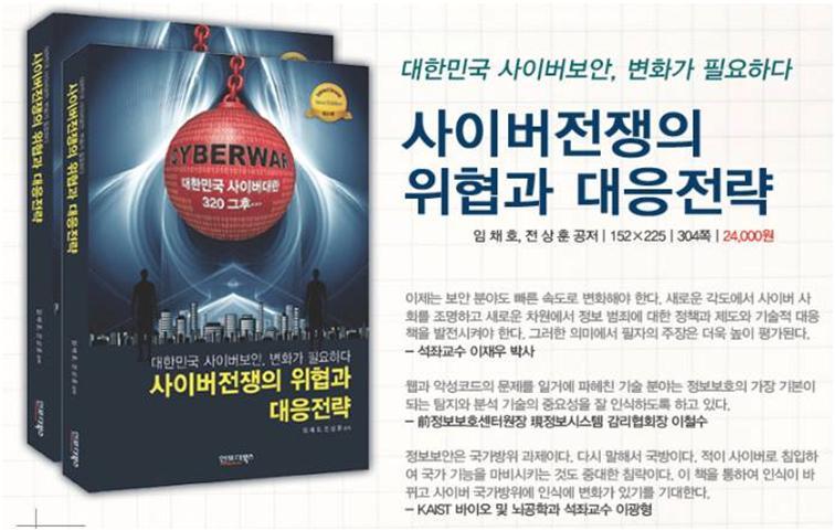 대한민국 사이버보안, 변화가 필요하다.  (위협과 대응전략)