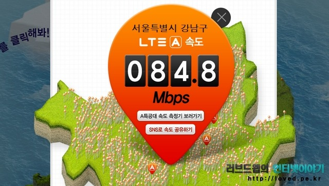 SKT LTE-A, LTE-A, LTE-A 속도, 갤럭시S4 LTE-A, 갤럭시S4, SKT 갤럭시S4 LTE-A, 갤럭시S4 LTE-A 경품, 이벤트, LTE-A 사용 가능 지역