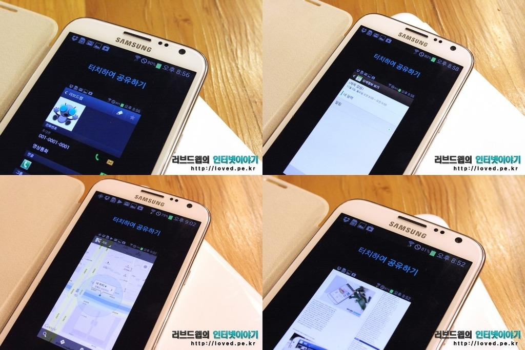 갤럭시노트2 S빔으로 동영상, 사진, 음악, 연락처, 캘린더 일정, 지도, 웹페이지 전송