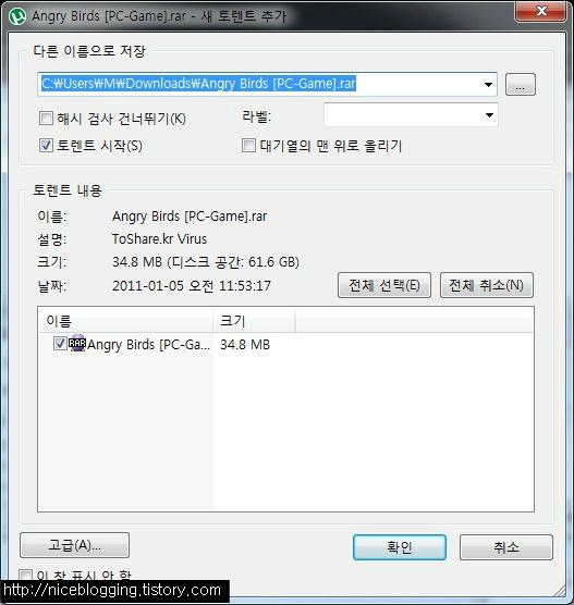 토렌트(utorrent) 다운로드 및 사용방법