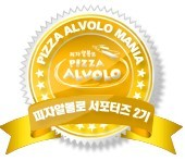 피자알볼로 최우수 서포터즈