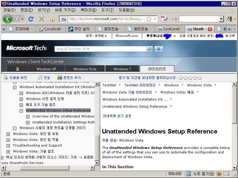 테크넷 라이브러리에서 찾은 무인 설치 레퍼런스