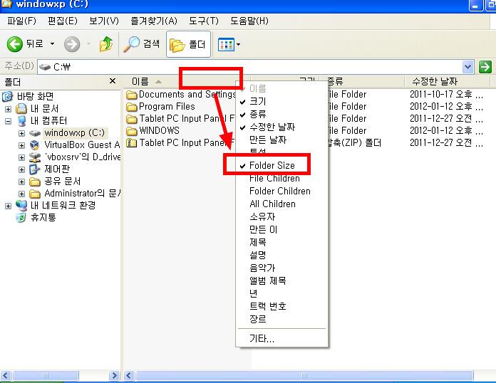 window폴더크기,탐색기폴더크기, 윈도우 폴더사이즈프로그램, 윈도우7팁, 윈도우7폴더크기, 윈도우xp폴더사이즈, 윈도우팁, 윈도우폴더크기, 윈도우폴더크기프로그램, folder size 1.9.5.0, IT