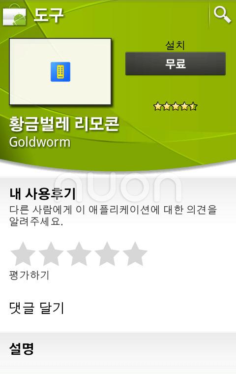 갤럭시 / 안드로이드 추천 어플 - 황금벌레 리모콘