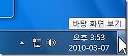 윈도우 7에는 향상된 '바탕 화면 보기' 단추가 이미 존재합니다. 하지만…