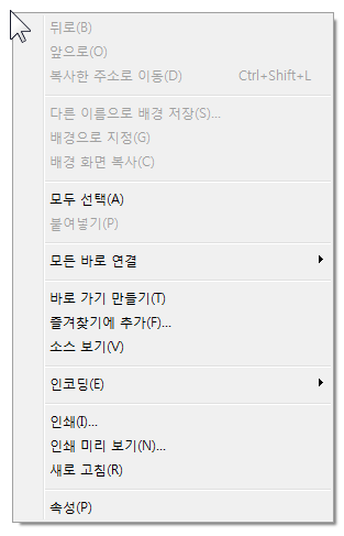 How_to_Clean_Up_IE_Context_Menu_18
