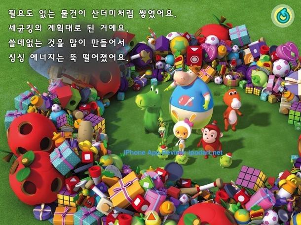 [인터렉션북] 코코몽2 Ep3 새 것이 좋아! 아이폰 아이패드 어린이 책