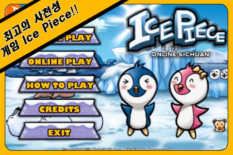 아이스피스(IcePiece) 런칭했어요~!