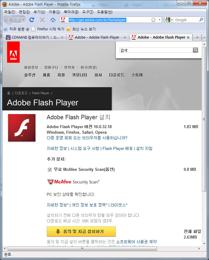 Adobe Flash Player 9, firefox, flash debug, Flash Player 9, It, player9, 실행 중인 디버거, 실행 중인 디버거나 호스트 응용 프로그램의 위치를 지정하십시오, 실행중인 디버거나, 컴퓨터, 컴퓨터 오류, 파이어폭스, 파이어폭스 에러, 파폭, 파폭 에러