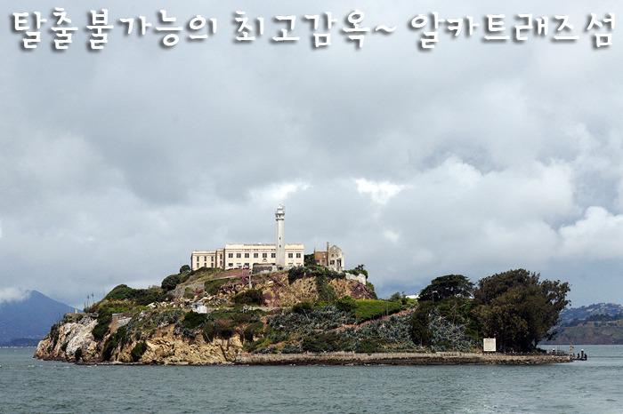 탈출불가능의 최고감옥~ 알카트래즈 섬