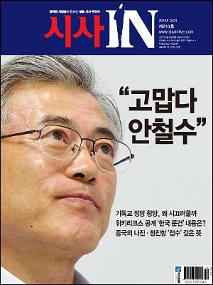 """시사IN 제210호 - """"고맙다 안철수"""""""