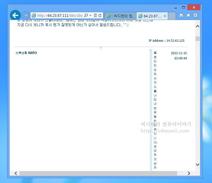 Internet Explorer 10 호환성 문제 해결 방법, IE10 호환성, IE10, Internet Explorer 10, IE9, 호환성보기, 호환성 보기 모드, 호환성 보기, IE10 문제 해결, IT, 윈도우8, Windows 8, 팁, Internet Explorer 10 호환성 문제 때문에 걱정하는 분들이 있을듯합니다. 윈도우8에는 인터넷 익스플로러 10이 기본으로 탑제되어있습니다. 지금 나와있는 인터넷 익스플로러 중에서는 가장 속도가 빠르죠. 그리고 기능도 많습니다. Internet Explorer 10은 상위버전인만큼 하위 호환성을 갖추고 있습니다. 하위 브라우저 호환성 모드를 지원하는것이죠. 실제로 문제가 있는 사이트에 접속 시 호환성으로 동작시킬 수 있는 몇가지 방법이 있습니다. 개발자 도구에서 하위브라우저로 변경하여 동작시킬 수 있습니다. 물론 개발자 도구이니 DOM 구조를 살펴보거나 구조를 변경하거나 태그를 변경할 수 도 있죠. 근데 개발자 도구에서 변경은 Internet Explorer 호환성 문제가 있는 페이지에서 한번만 적용 됩니다. 즉 인터넷 익스플로러를 완전히