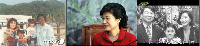 박근혜, X만 있었더라면 --- 박근혜, 자식만 있었더라면 ---