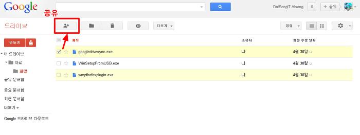 구글드라이브문서공유