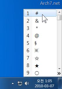 한글의 초성을 입력하고, 한자 키를 누르면 특수 문자를 입력할 수 있습니다.