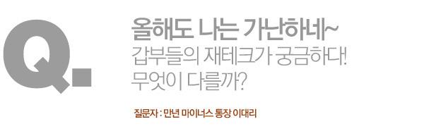Q.올해도 나는 가난하네~ 갑부들의 재테크가 궁금하다! 무엇이 다를까? 질문자: 만년 마이너스 통장 이대리