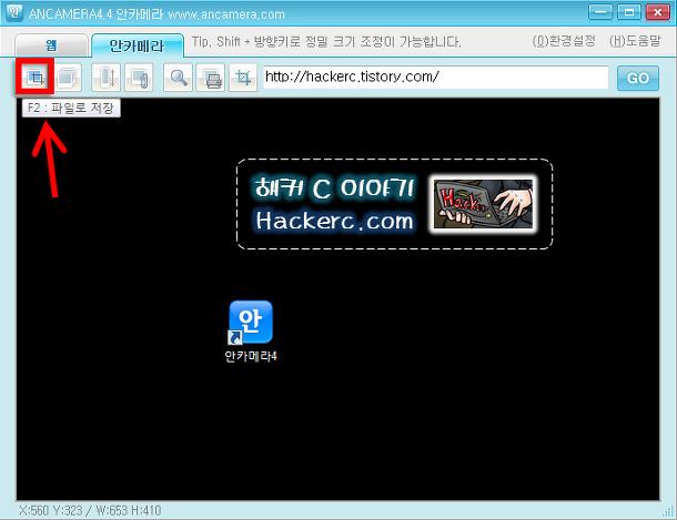 안카메라(캡쳐프로그램) - 파일로 저장