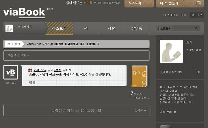 블로그 글을 쉽게 전자책(e북) 만들기 viabook