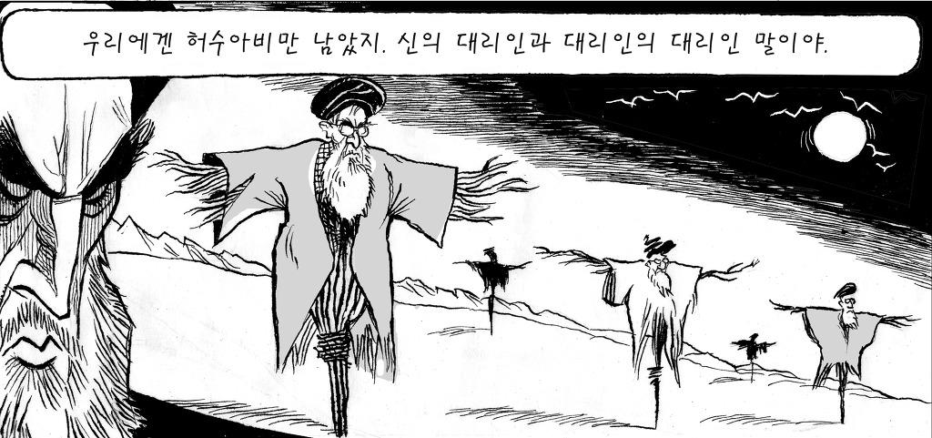 묘지에 핀 소녀의 꿈_편집자 변