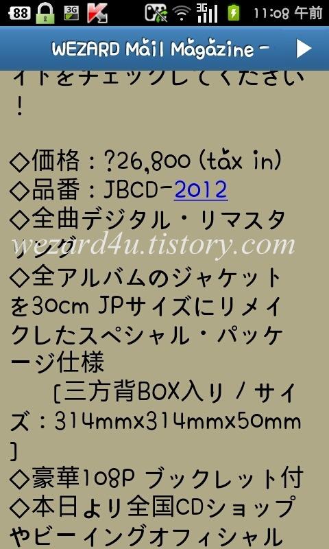 "ZARD ALBUM COLLECTION ~20th ANNIVERSARY~""2012년1월1일 발표 결정!"