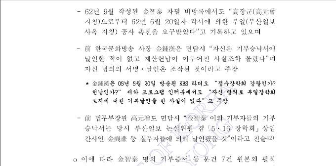 정수장학회 김지태기부날짜 조작 2-최필립 '김지태 구속상태서 기부' 시인