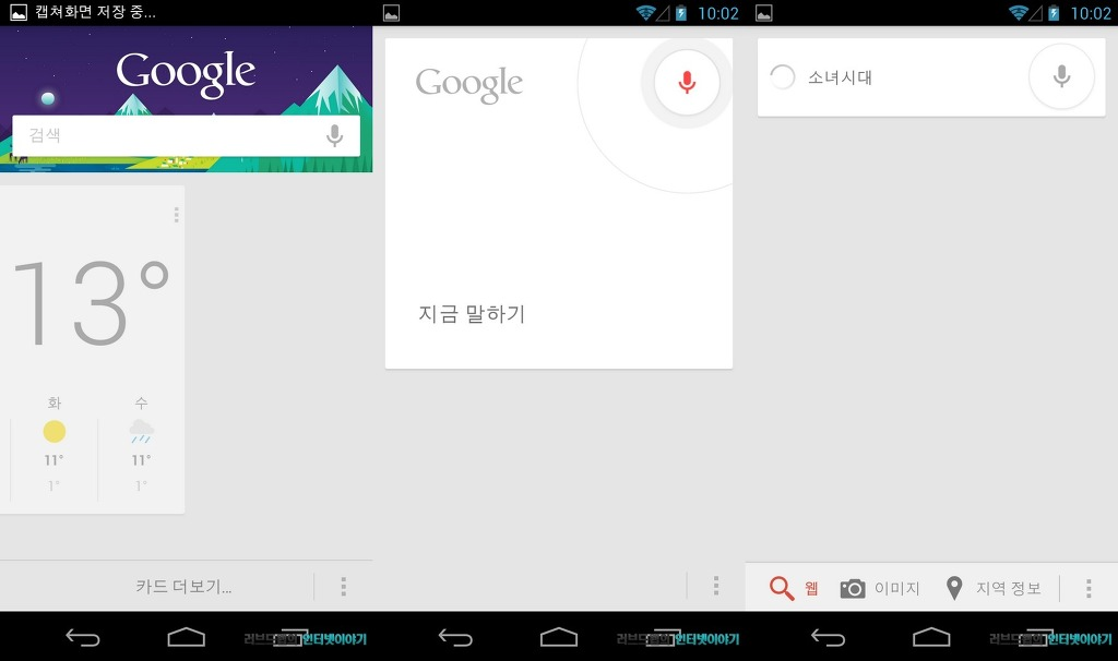 구글 나우 음성 명령 기능은 영어로 사용