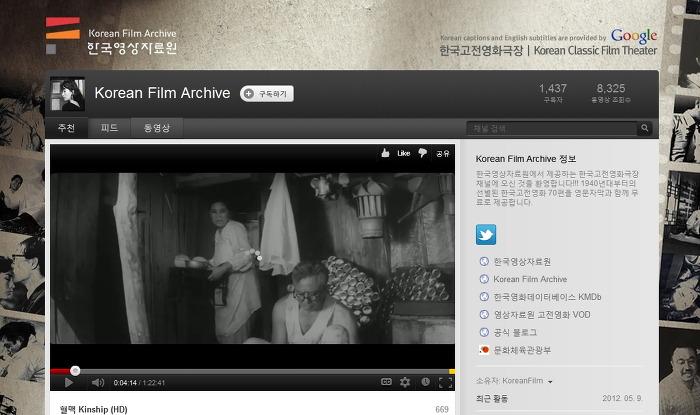 유투브한국고전영화보기
