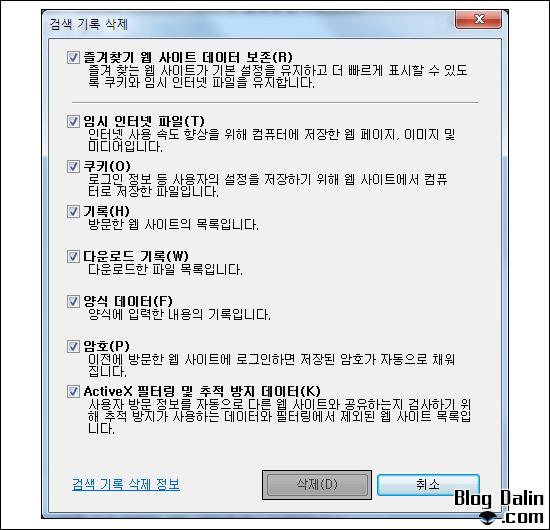 검색 기록 삭제 창