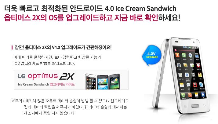 옵티머스2X 아이스크림 샌드위치 업데이트