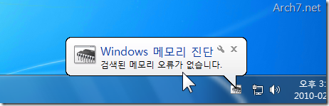 Windows_Memory_Diagnostic_18