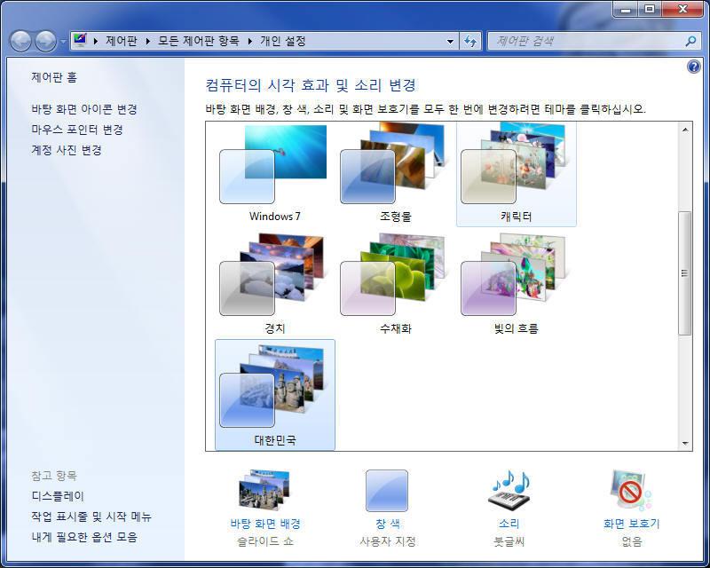 다양해진 윈도 7의 배경 화면