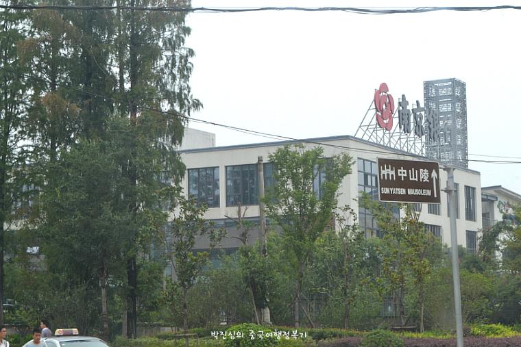 ▲ 중산릉으로 가는 9번 버스 안에서. 뒤에 있는 건물은 남경은행이다.