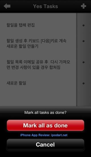 Yes! - Tasks 아이폰 할일 관리 체크 리스트