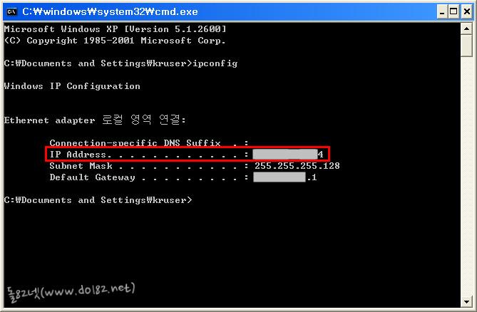 IP주소확인
