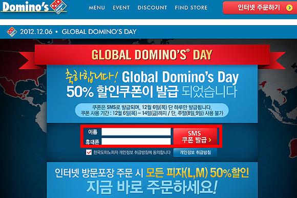 도미노 피자 50% 할인 쿠폰 문자 전송