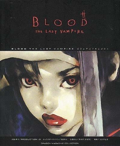 블러드 : 더 라스트 뱀파이어