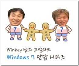 winkey_and_koalra