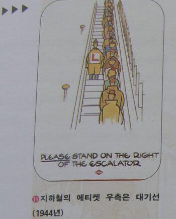 1944년 영국 지하철 포스터