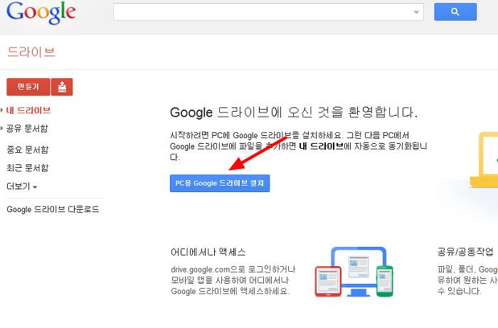pc용 Google드라이브설치