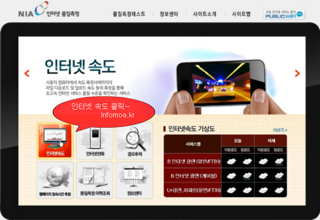 인터넷 속도측정 사이트
