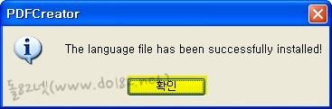 언어 설치 완료