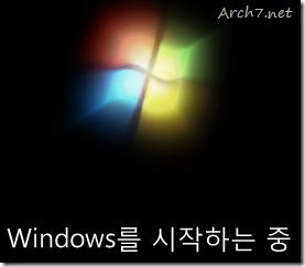 Windows 7 RC의 부팅 스크린