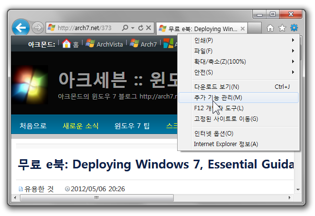 How_to_Clean_Up_IE_Context_Menu_07