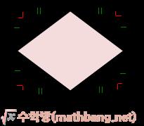 직사각형의 중점을 연결해서 만든 사각형 - 마름모